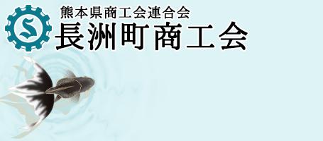 熊本県商工会連合会【長洲町商工会】