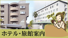 長洲町ホテル・旅館案内