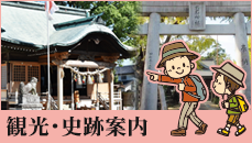 長洲町の観光・史跡案内