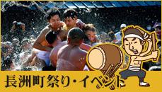 長洲町祭り・イベント