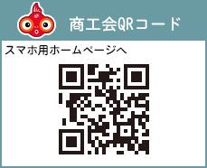 長洲町商工会QRコード