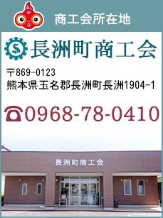 長洲町商工会